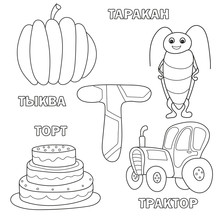 Alphabet Letter With Russian Alphabet Letters - T. Pictures Of The Letter - Coloring Book For Kids - Pumpkin, Cake, Tractor, Cockroach