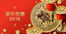 Happy Chinese New Year 2019 Year Of The Pig Paper Cut Style Banner Lanterns And Cloud Background. Zodiac Sign For Greetings Card, Flyers, Invitation, Posters, Brochure.vector Illustration.