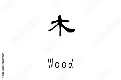 Fotografía  Japanese kanji Ki (Wood)