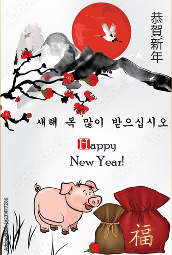 korean greeting card for the new year of the pig korean text translation happy