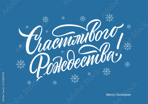 Merry Christmas In Russian.Merry Christmas In Russian Vector Lettering Sign With