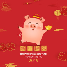 Happy Chinese New Year Of The Pig. Cute Cartoon Pig Character Design With Chinese Gold Ingot For Card, Flyers, Invitation, Posters, Brochure, Banners. Translate: Happy New Year.