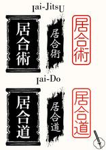 Iai Jitsu_Iai Do