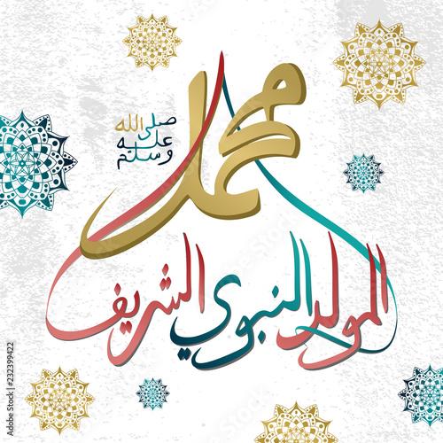 Vector of mawlid al nabi  Celebration greeting design with