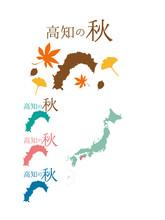 日本の秋_高知