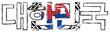Korean translation of KOREA with national flag under it, distressed grunge look.