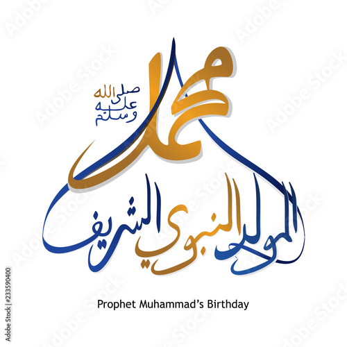 Mawlid Al Nabi Al Sharif Arabic Calligraphy Translate Birth Of The