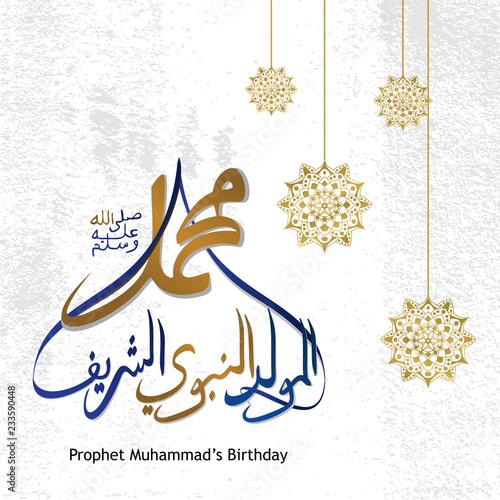 Prophet Muhammads Birthday Greeting Design Mawlid Al Nabi Sharif Arabic Calligraphy Decoration Holy Islamic Theme For Card Poster