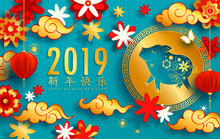 Happy Chinese New Year 2019 Year Of The Pig Paper Cut Style. Background For Greetings Card, Flyers, Invitation, Posters, Brochure, Banners, Calendar.