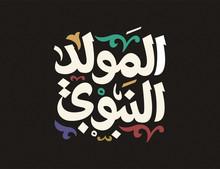 Arabic Calligraphy Prophet Muh...