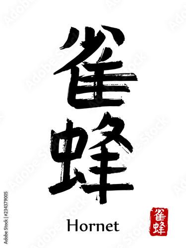 recznie-rysowane-japonskie-symbole-slowo-szerszen
