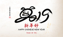 Chinese Calligraphy 2019 Year Of  Pig