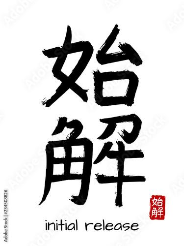 recznie-rysowane-japonskie-symbole-znaczace-pierwsze-wydanie