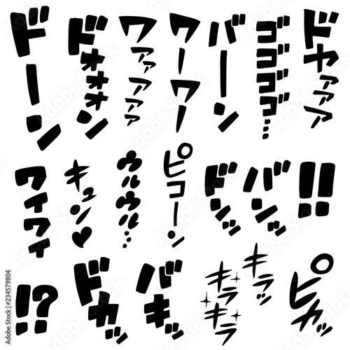 漫画風の擬音 黒 縦書き カタカナ Wallpaper Mural