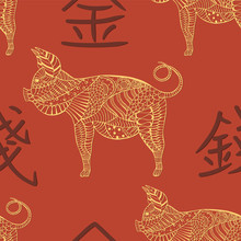 Pattern With Ornated Pigs And ...
