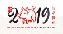 Happy Chinese 2019 New Year. Vector Illustration With  Hand Drawn Zodiac Symbol Of The Year - Pig And Chinese Writting Greeting.