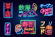 Set Of Neon Sign Japanese Hieroglyphs. Night Bright Signboard, Glowing Light Banners And Logos. Club Concept On Dark Background. Editable Vector. Inscriptions: Teahouse Bar Open Grill Sushi Food.