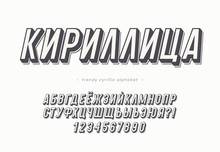 Vector Cyrillic Bold Alphabet 3d Modern Slanted Style. Russian Font For Decoration, Logo, Party Poster, T Shirt, Book, Greeting Card, Sale Banner, Printing On Fabric. Cool Typography Typeface. 10 Eps