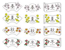 四季のタイトルロゴ(...
