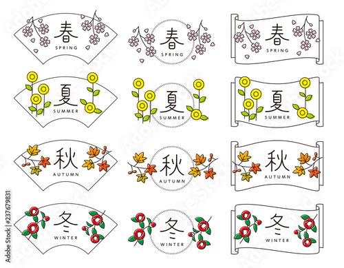 四季のタイトルロゴ(和風・白) #237679831