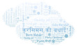 क्रिसमस की बधाई word cloud - Merry Christmas on hindi language and other different languages.