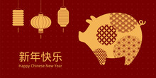 2019 New Year Greeting Card With Cute Pig, Lanterns, Chinese Text Happy New Year, Gold On Red. Vector Illustration. Flat Style Design. Concept For Holiday Banner, Decorative Element.