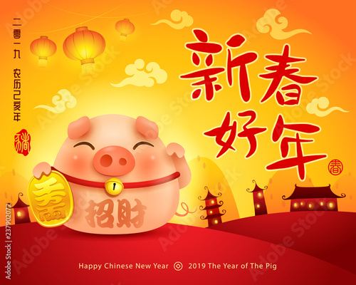 Photographie  Happy New Year 2019. Chinese New Year. The year of the pig.