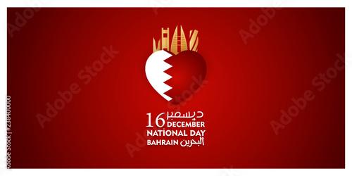 bahrain national day 16 december heart flag Canvas Print