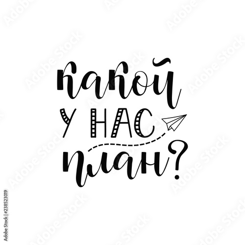 Russian text: What is our plan Tablou Canvas