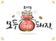 Good Luck Everyone / Korean Handwritten Calligraphy / Year Of The Pig