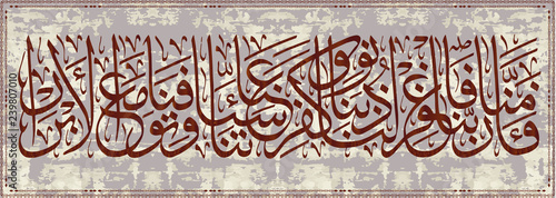 Arabic calligraphy Surah 3 al Imran ayat 193 meansBelieve in your Lord, our Lord Forgive us our sins, forgive us our sins, and slay the godly Canvas Print