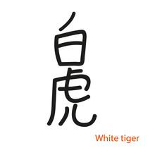 Hieroglyph Tiger. Vector Ink B...