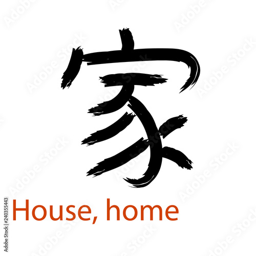 Valokuvatapetti Vector japanese black symbol on white background with text.