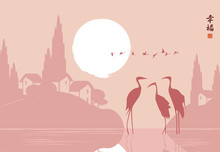Vector Landscape Of The Eastern Village With Three Herons Or Storks In The Lake And Flying Flock Of Ducks At Sunset Or Sunrise. The Chinese Character Happiness.