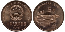 China Chinese Coin 5 Five Yuan...
