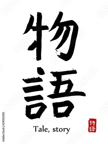 Hand drawn Hieroglyph translate story  Vector japanese black