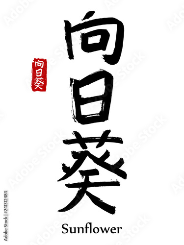 chinskie-symbole-oznaczajace-slowo-slonecznik