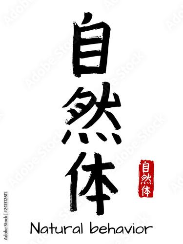czarne-symbole-chinskie-znaczace-natural-behavior