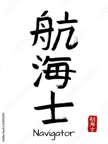 chinski-wzor-oznaczajacy-slowo-nawigator