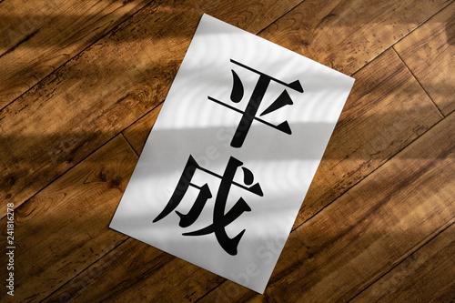 Fotografie, Obraz 平成の文字