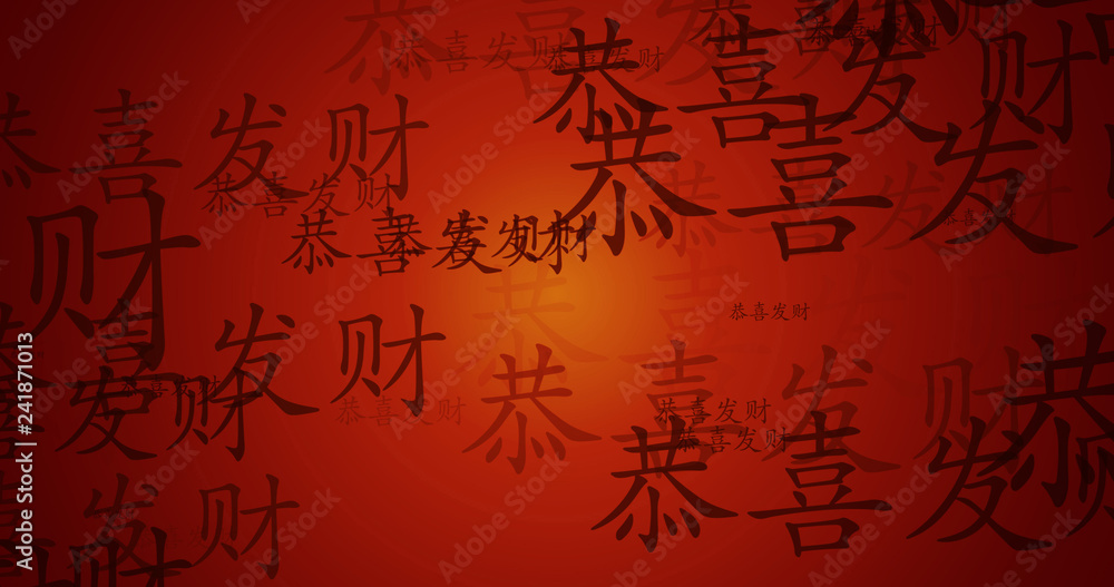 Chinese New Year Symbol Background