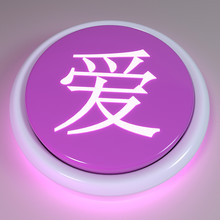 """Pink Button, Chinese Symbol """"L"""