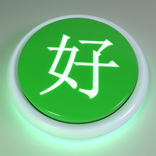 Green Button Chinese Symbol/Ch...