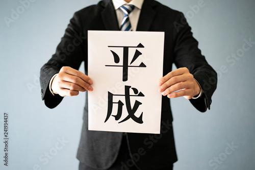 Obraz na plátně 平成の文字を持つ男性