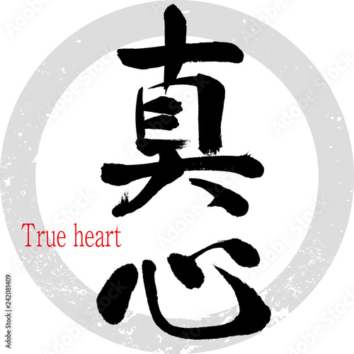 Carta da parati  真心・True heart(筆文字・手書き)