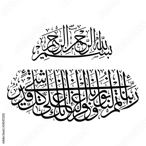 Arabic Calligraphy from verse 8, chapter At-Tahrim of the Quran, translated as: Our Lord, perfect for us our light and forgive us Canvas Print