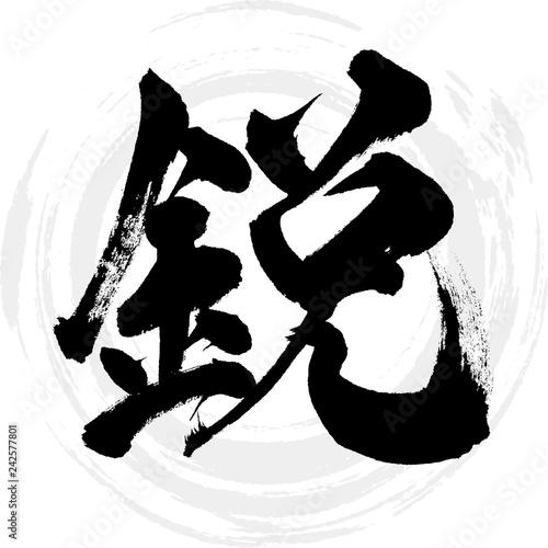 Photo 鋭(筆文字・手書き)