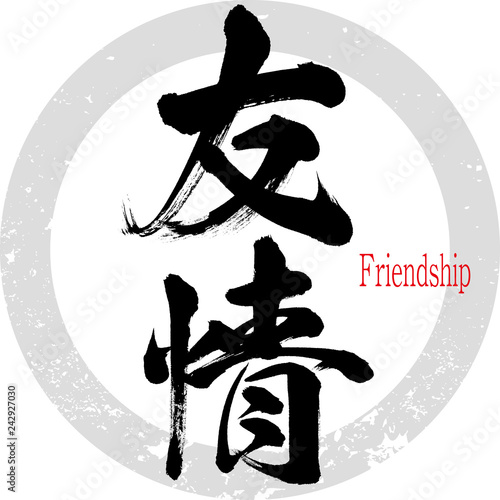 Fotografie, Obraz 友情・Friendship(筆文字・手書き)