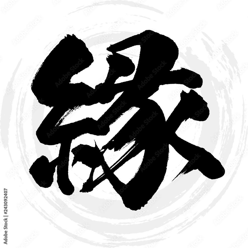 Fototapeta 縁(筆文字・手書き)