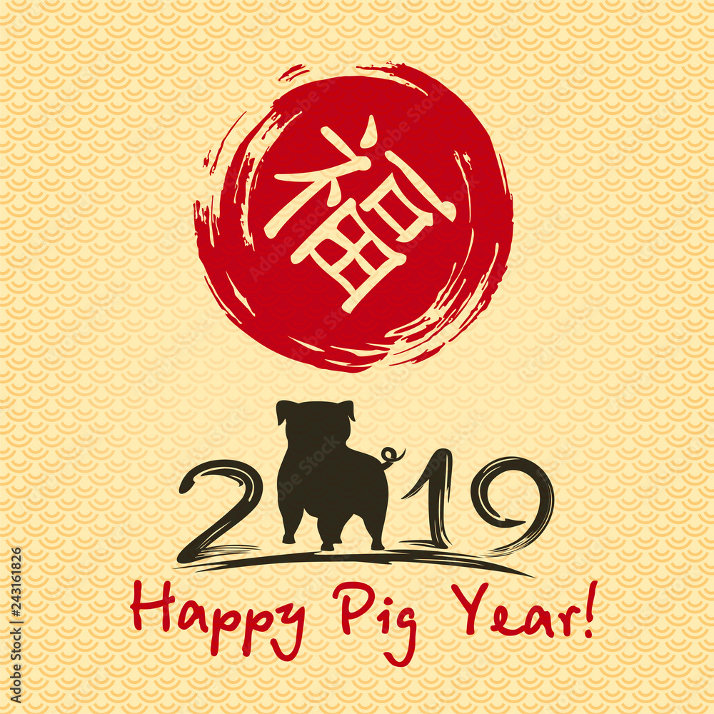 Chinese New Year 2019. Greeting card. Pig, vector illustration